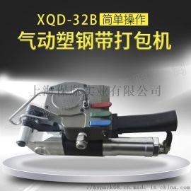 XQD-32气动塑钢带打包机 气动式手提打包机