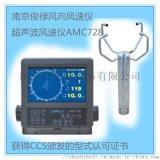 俊禄AMC728风向仪AMC729超声波气象仪