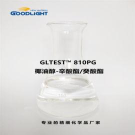 810PG-丙二醇二辛酸酯/二癸酸酯 保湿润肤剂
