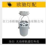 航空鋁高品質現貨3w天花燈外殼套件