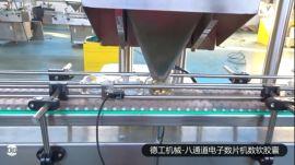 广州德工DG-8电子数片机系类 胶囊 药片