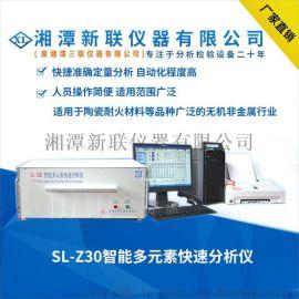 SL-Z30智能多元素快速分析仪  厂家直销