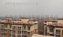 汤阴锦绣中华社区太阳能工程