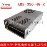 新星ABS-350-48-Z工业自动化开关电源