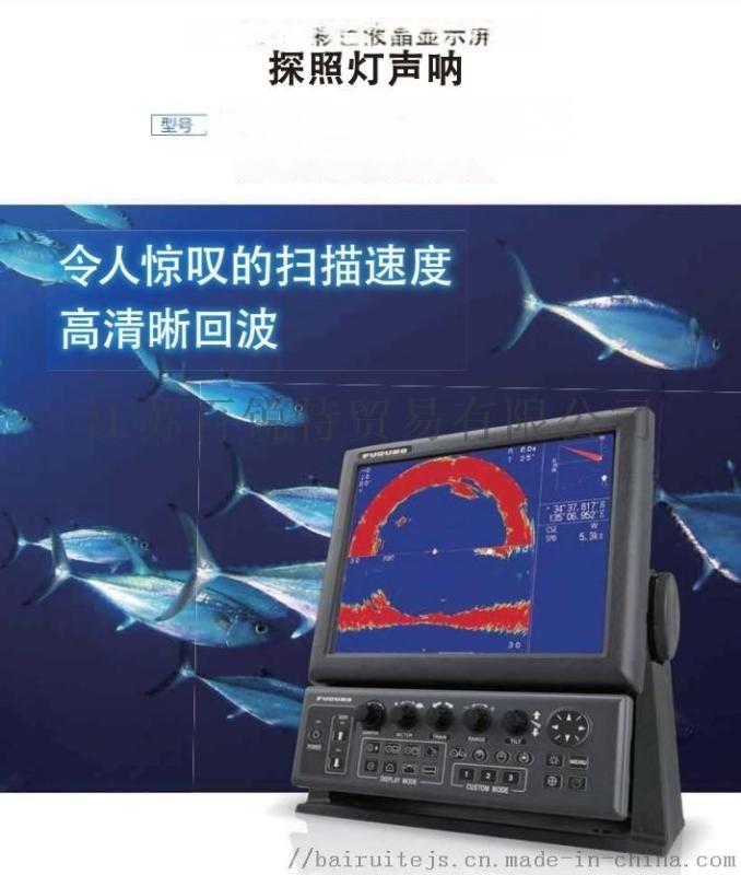 日本古野探照燈聲吶CH-500 360度聲納探魚器
