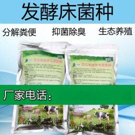 益加益养猪牛羊鸡鸭鹅发酵床菌种厂家