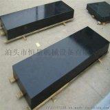 大理石平板花崗石平臺直角尺平行規方箱定製機械構件
