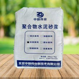 济南历下区聚合物抗裂砂浆生产厂家
