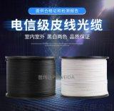 室外光纤皮线光缆节能环保
