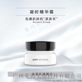 新款保湿补水滋润凝时精华面霜化妆品OEM代加工厂家