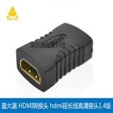 鑫大瀛 HDMI母对母 hdmi延长线高清接头1.4版3D电视hdmi转接头