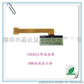 LCD显示屏 1.2寸 单色COG点阵屏 13232液晶屏
