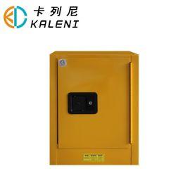 4加仑卡列尼安全柜防火柜防爆柜易燃品储存柜