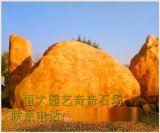 黄蜡石 园林景观石黄蜡石