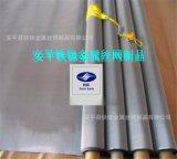 镍铬丝网/电热合金2080不锈钢滤网/Cr20Ni80高温网