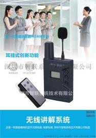 无线讲解器一对多导游机企业参观接待耳机