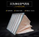 厂家供应袋式初中效空气过滤器 定制特殊