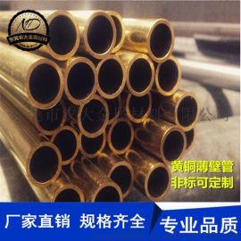 **推荐 精密薄壁黄铜管 H63制笔黄铜管 薄壁精抽黄铜管 货源充足