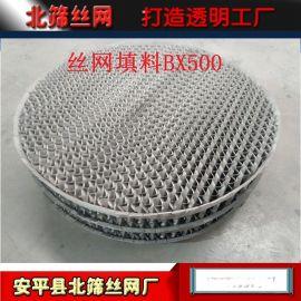 不锈钢丝网填料  丝网波纹填料