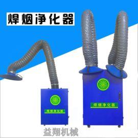 焊烟净化器 电焊机烟尘除尘器 电焊气割烟雾环保设备