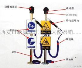 西安防爆人體靜電釋放器13891913067