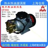 上海CP200系列高溫迴圈增壓泵水泵油泵