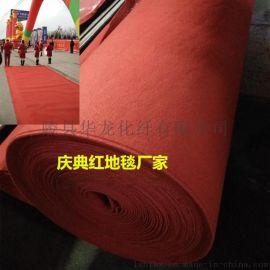 会展一次性展览地毯山东华龙定制热卖展览地毯