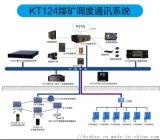 煤礦調度通訊系統KT124礦用調度系統