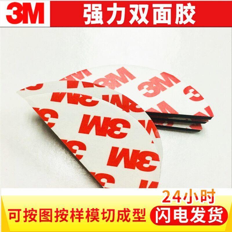 供应3M55236红字0.15mm厚超薄双面胶