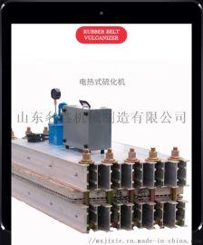 厂家直销皮带硫化机 DSLJ-1200胶带硫化机