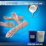 假肢手模肤色硅胶人体硅胶