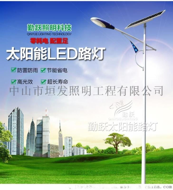 中山勤跃户外一体化太阳能路灯 LED防水太阳能路灯