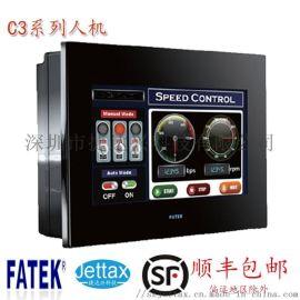 永宏C3触摸屏深圳总代理C3070S/C3070SF/C3070SE/C3102SF