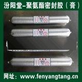 聚氨酯密封膠生產廠家-汾陽堂-聚氨酯密封膏批發銷售