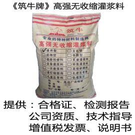 枣庄高强无收缩灌浆料厂家-枣庄CGM灌浆料报价