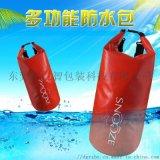 PVC夾網防水包漂流包運動防水桶包