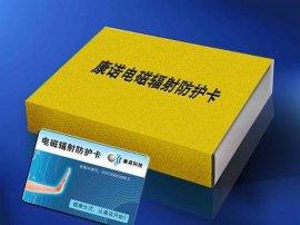 电磁辐射防护卡(SN-200720055692.5)
