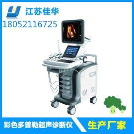 江苏徐州JH-950超声彩色多普勒诊断仪厂家超声检查信誉保证