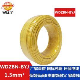 金环宇电线 低烟无卤阻燃耐火WDZBN-BYJ1.5平方家装单芯硬线 国标
