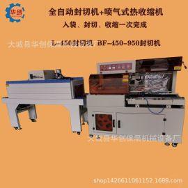 厂家供应全自动热收缩包装机 塑封膜 塑膜机 包装盒塑封膜机价格