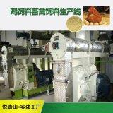 雞飼料生產線豬飼料加工成套設備, 全自動飼料機