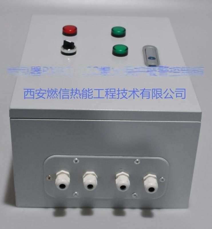 熄火报警控制箱体内装断路器 中间继电器旋钮 指示灯等控制元件