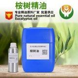 天然植物精油 桉树油 蓝桉油 尤加利精油 香料油