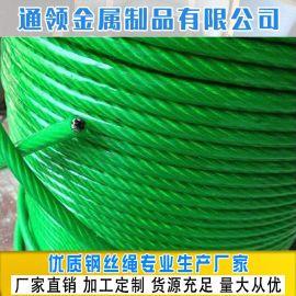 5MM涂塑钢丝绳 结构碳素钢金属丝绳 起重绳 防护绳专业批发定制
