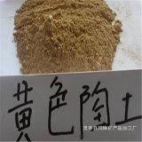 專用生產陶土 黃色陶土 白色陶土 紅陶土 白陶土