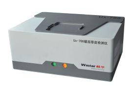 UX-700镀层厚度检测仪华唯,镀层测厚检测仪