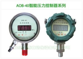 AOB-40智能数显压力控制器