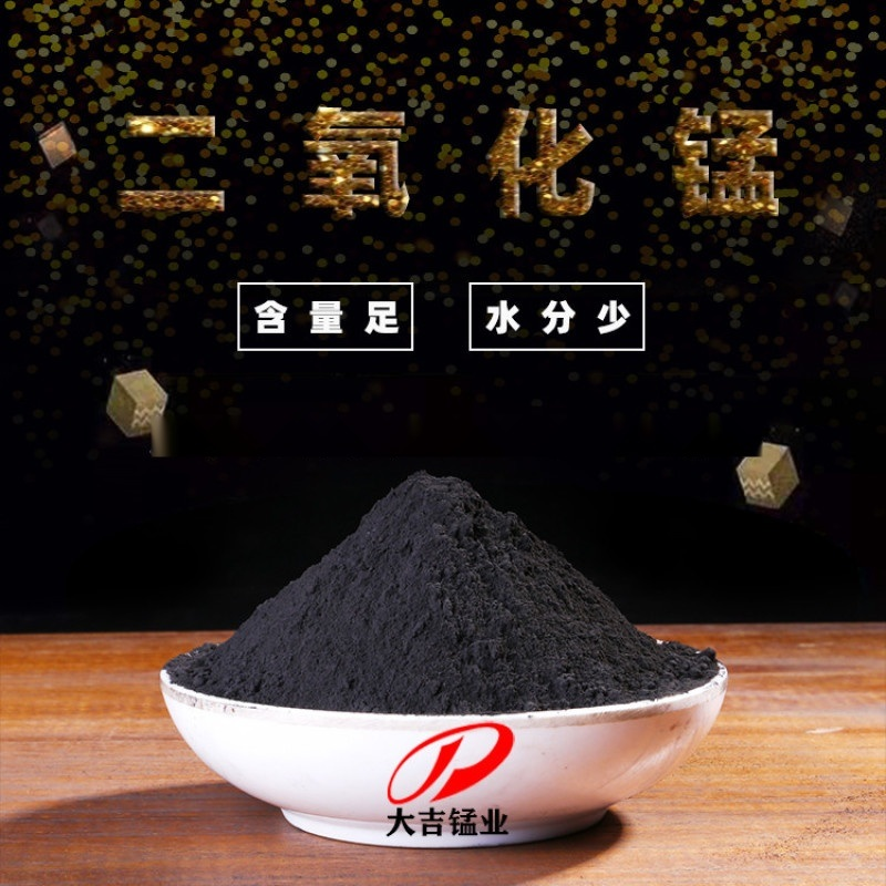 二氧化锰粉厂家 湖南锰粉厂 现货供应