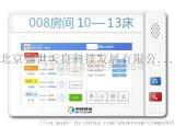 北京天良医护医疗呼叫对讲系统