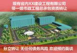 杭州建筑资质代办迅速办理